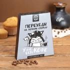 """Кофе зерновой """"Переходи на темную сторону"""", 100 г"""