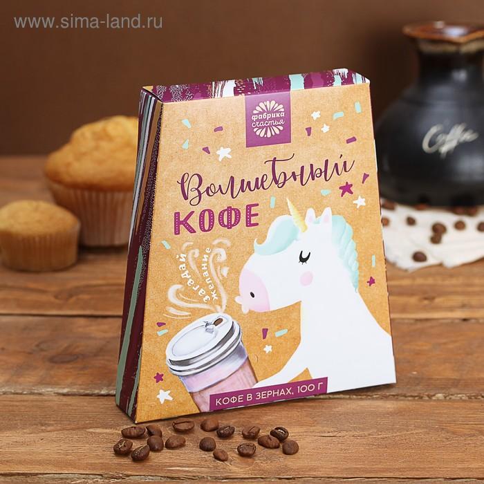 """Кофе зерновой """"Волшебный кофе"""", 100 г"""