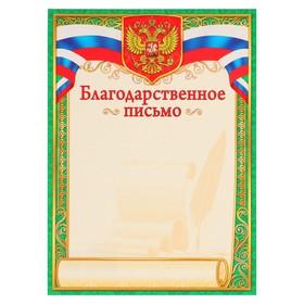 Благодарственное письмо 'Универсальное' символика РФ, зелёная рамка Ош