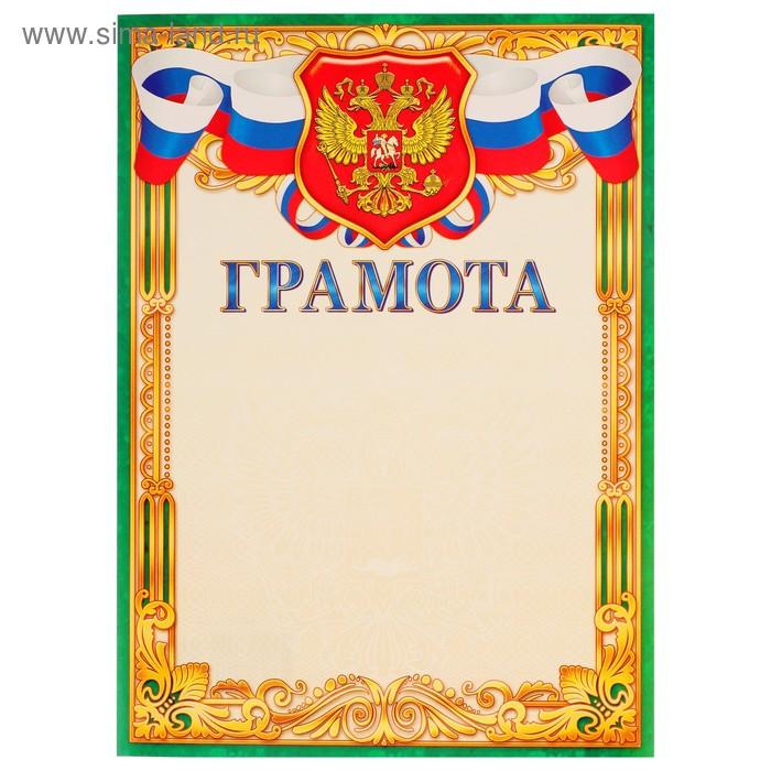 """Грамота """"Универсальная"""" символика РФ, зелёная рамка"""