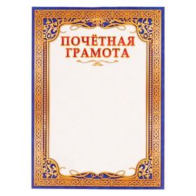 Почётная грамота 'Универсальная' фиолетовая рамка, золотой узор Ош
