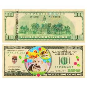 Закладки-купюры 'Домашние любимцы' доллары, 153х61мм Ош