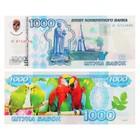 "Закладки-купюры ""Попугаи"" рубли, 153х61мм"