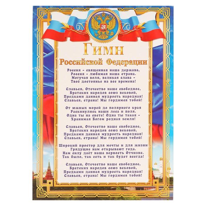 Гимн россии картинки, бумаги для открытки