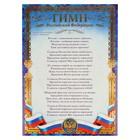 """Плакат """"Гимн Российской Федерации"""" фольга, А4"""
