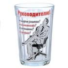 """Стакан граненый """"Руководителю!"""""""