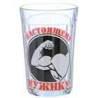 "Стакан граненый ""Настоящему мужику"""