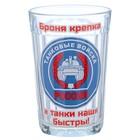 """Стакан граненый """"Танковые войска России"""", 250 мл"""