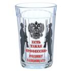 """Стакан граненый """"Есть такая профессия - родину защищать"""""""