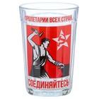 """Стакан граненый """"Пролетарии всех стран, соединяйтесь!"""""""