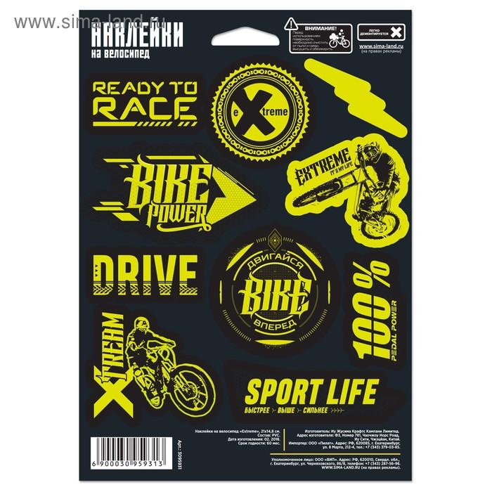 "Наклейки на велосипед ""Extreme"""