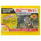 """Зерновая смесь от мышей  Последний завтрак """"Мышивон"""", со вкусом сыра, 100 г"""
