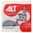 """Тесто-сырные брикеты от  крыс ALT """"Раттидион-Экстра"""",  с мумифицирующим  эффектом, 160 г"""