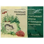 Зерновая приманка от полевых мышей К_с , 180 г
