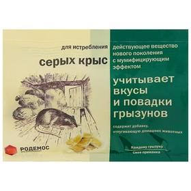 Тесто-сырные брикеты от серых крыс К_с,  100 г