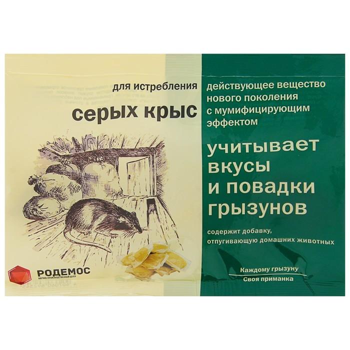 Тесто-сырные брикеты от серых крыс К_с,  100 г - фото 4664046