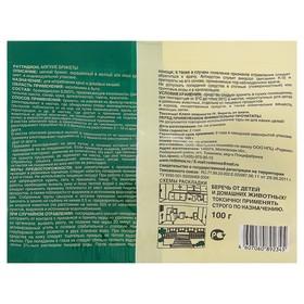 Тесто-сырные брикеты от серых крыс К_с,  100 г - фото 4664047