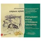 Тесто-сырные брикеты от серых крыс К_с, 200 г