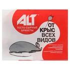 """Тесто-сырные брикеты от  крыс ALT """"Раттидион-Экстра"""",  с мумифицирующим  эффектом,  100 г"""