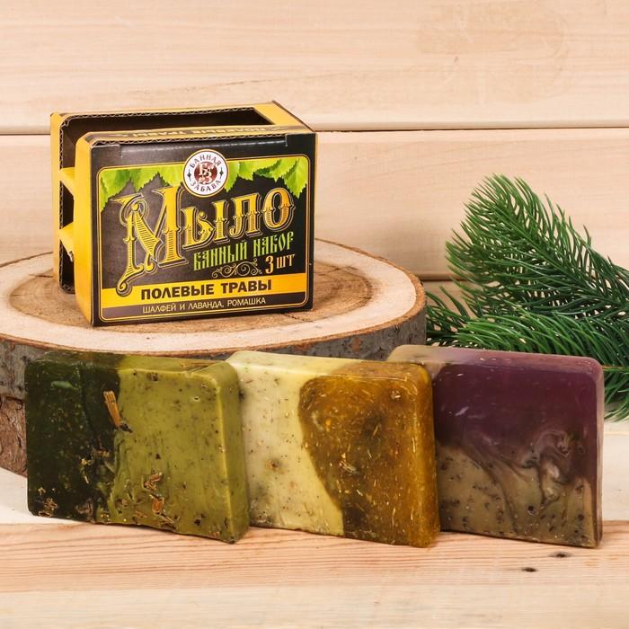 """Набор """"Полевые травы"""": 3 мыла для бани ручной работы"""