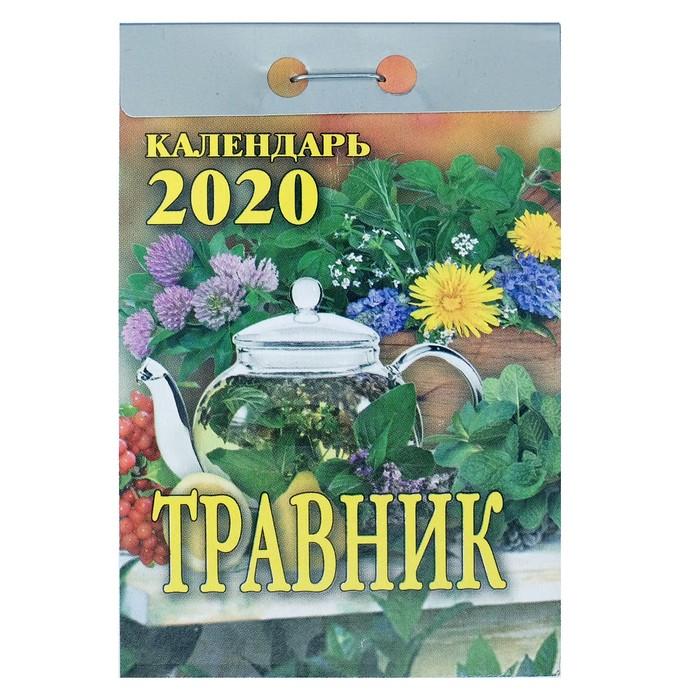 """Отрывной календарь """"Травник"""" 2019 год"""
