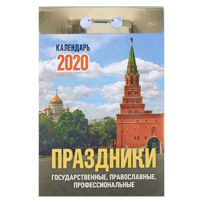 """Отрывной календарь """"Праздники"""" 2019 год"""