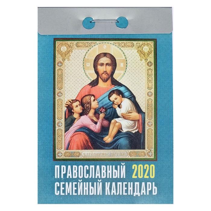 """Отрывной календарь """"Православный семейный календарь"""" 2019 год"""