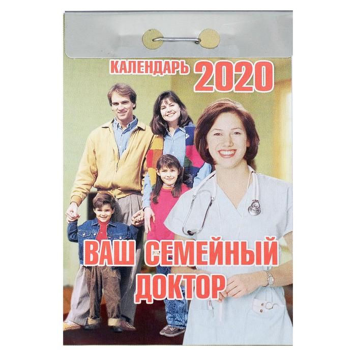 """Отрывной календарь """"Ваш семейный доктор"""" 2019 год"""
