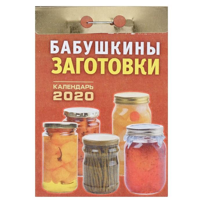 """Отрывной календарь """"Бабушкины заготовки"""" 2019 год"""