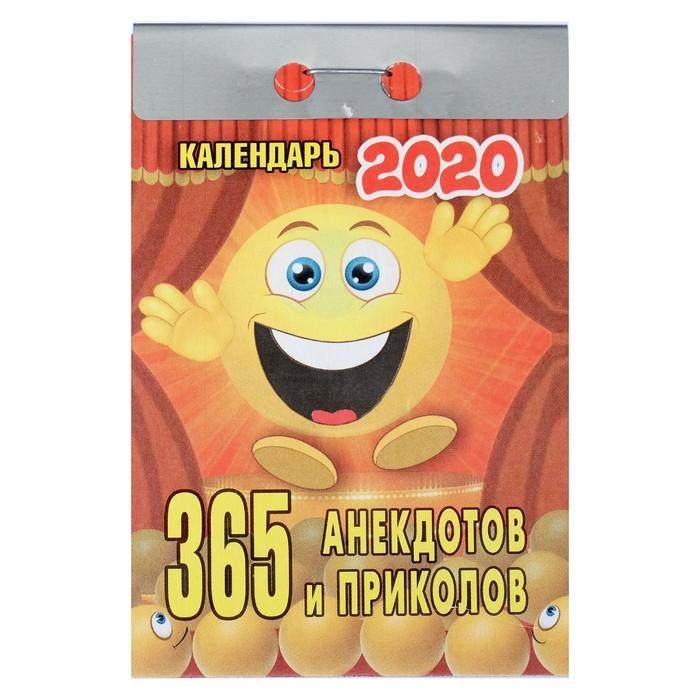"""Отрывной календарь """"365 анекдотов и приколов"""" 2019 год"""