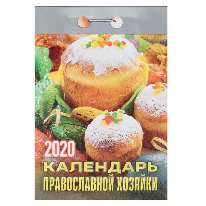 """Отрывной календарь """"Календарь православной хозяйки"""" 2019 год"""