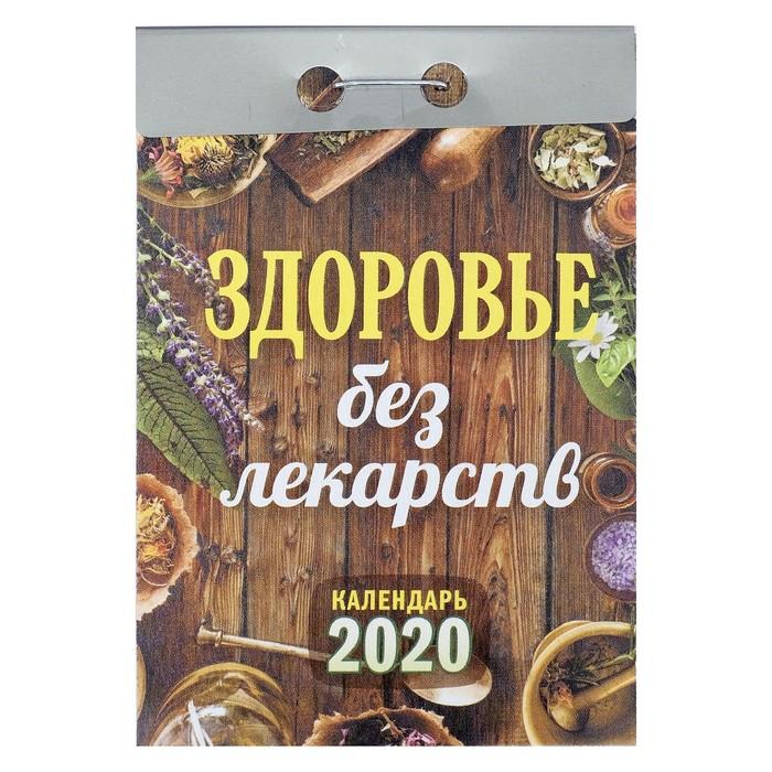 """Отрывной календарь """"Здоровье без лекарств"""" 2019 год"""
