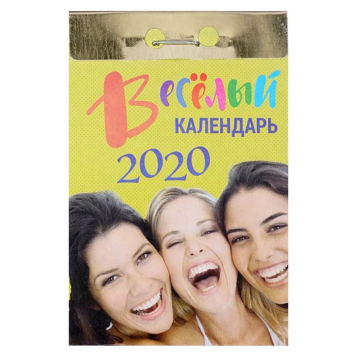 """Отрывной календарь """"Веселый"""" 2019 год"""
