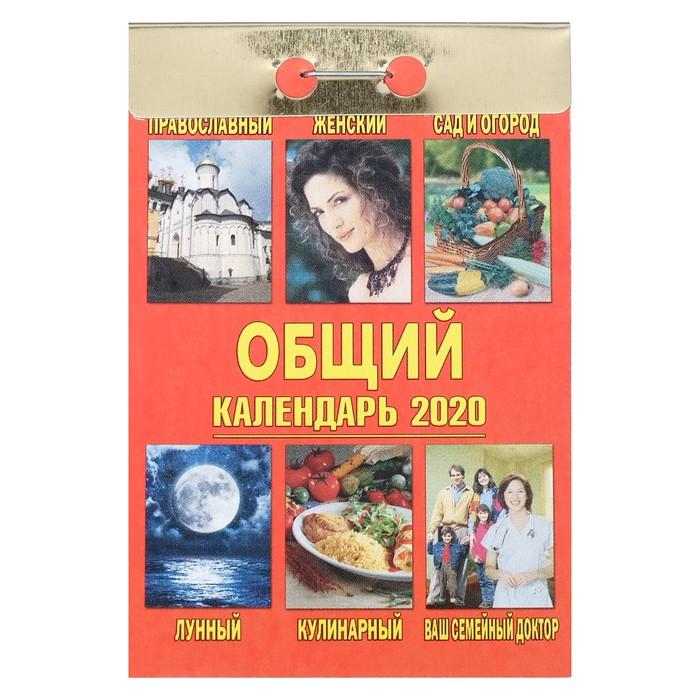 """Отрывной календарь """"Общий"""" 2019 год"""