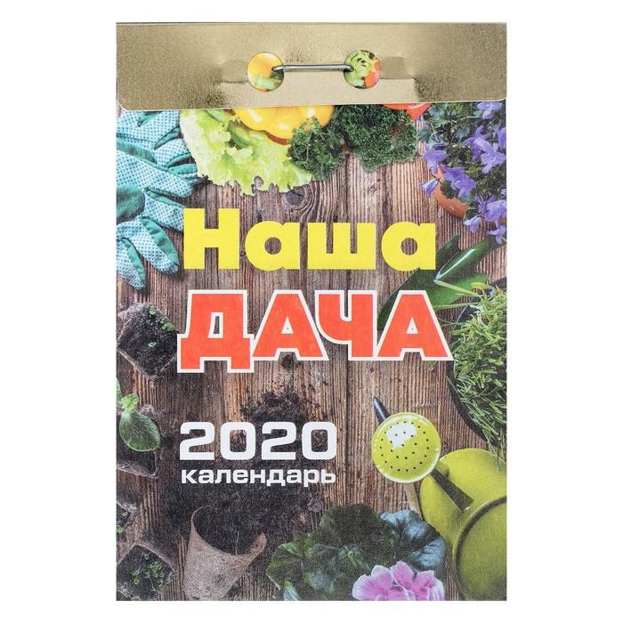 """Отрывной календарь """"Наша дача"""" 2019 год"""