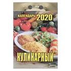 """Отрывной календарь """"Кулинарный"""" 2019 год"""