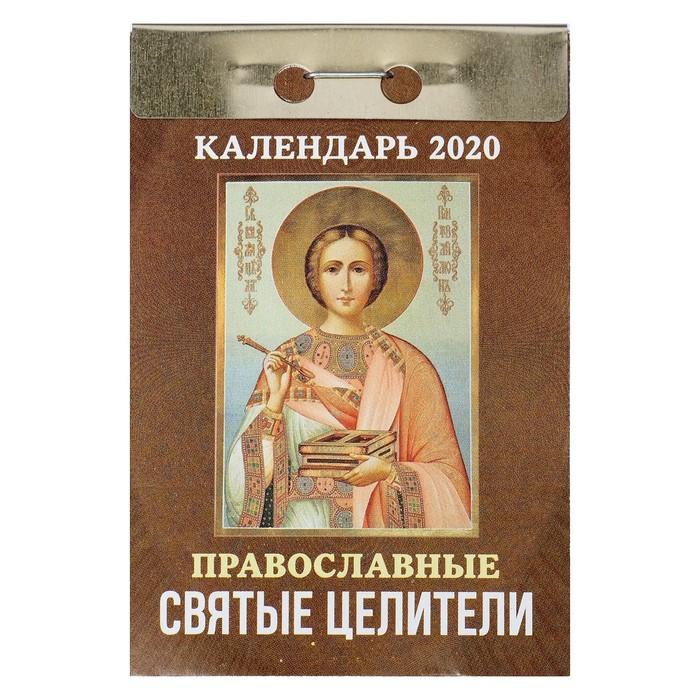 """Отрывной календарь """"Православные и святые целители"""" 2019 год"""