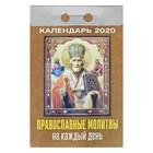 """Отрывной календарь """"Православные молитвы на каждый день"""" 2019 год"""