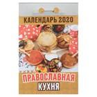 """Отрывной календарь """"Православная кухня"""" 2019 год"""