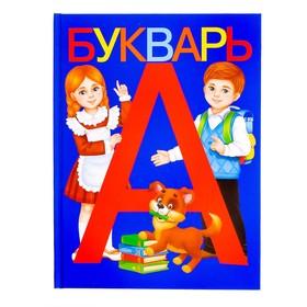 """Книга для дошкольного обучения """"Букварь""""  48 стр"""