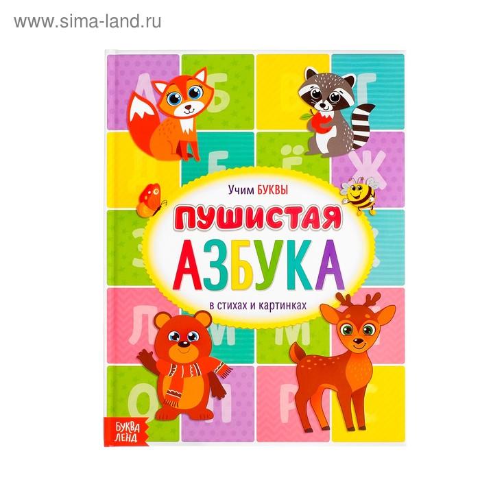 Книга для малышей «Пушистая азбука», 48 стр.