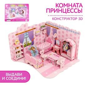 Конструктор 3D «Комната принцессы»