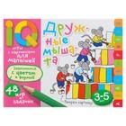 Умные игры с картинками для малышей «Дружные мышата» - фото 976614