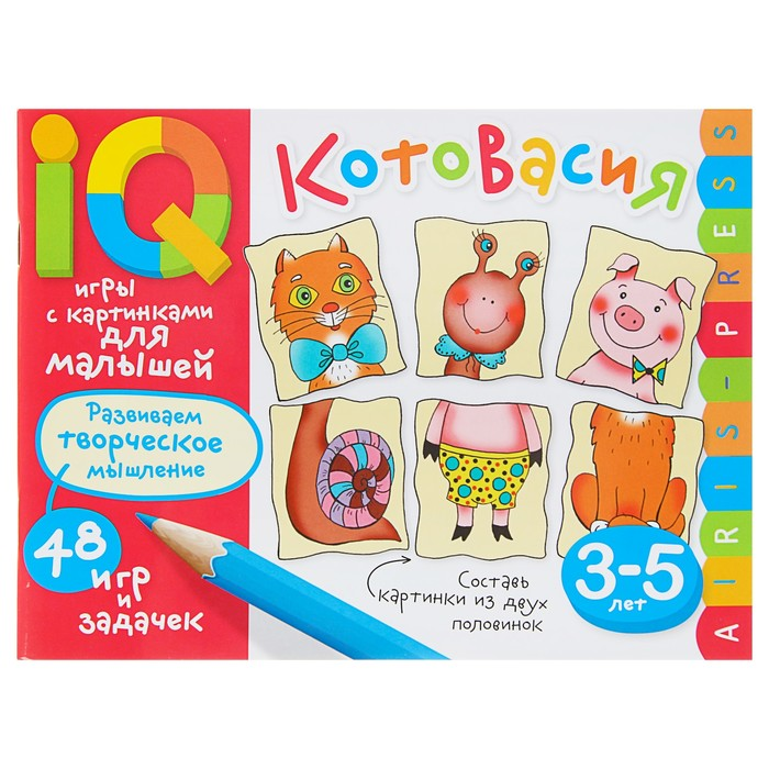 Умные игры с картинками для малышей «КотоВасия» - фото 976620