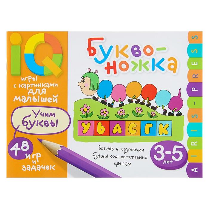 Умные игры с картинками для малышей «Буквоножка» - фото 105684188
