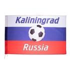 Флаг России с футбольным мячом, Калининград, 90х150 см, полиэстер