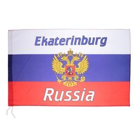 Флаг 90х150 см, Екатеринбург, триколор, герб России, полиэстер Ош