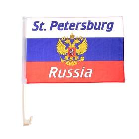 Флаг России с гербом, Санкт-Петербург, 30х45 см, шток для машины, полиэстер Ош