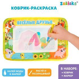 Раскраска-коврик «Весёлые друзья», рисуем водой с маркером