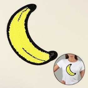 Термоаппликация двусторонняя «Банан», с пайетками, 22,5 × 16,5 см, цвет жёлтый/белый